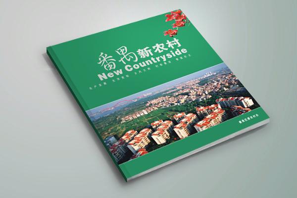 番禺农业局-画册印刷