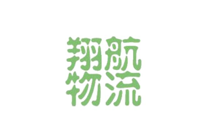 翔航物流-画册印刷样册