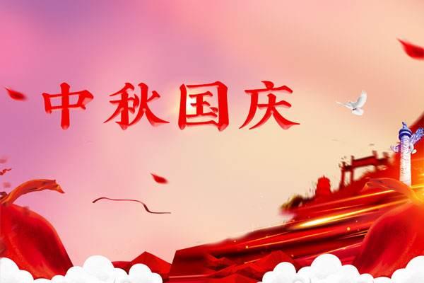 广州市乐虎国际唯一网站纸品公司衷心祝愿大家中秋国庆双节快乐