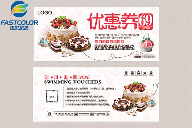 促销优惠券设计乐虎国际官方app下载