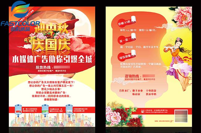 中秋宣传单乐虎国际官方app下载