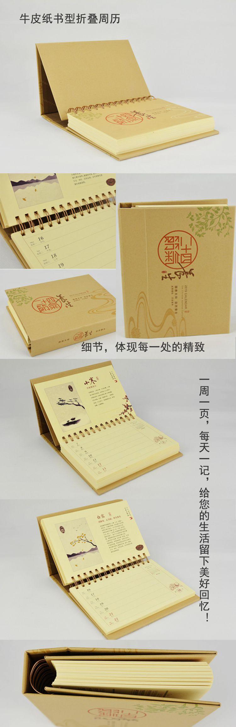 牛皮纸书型折叠周历